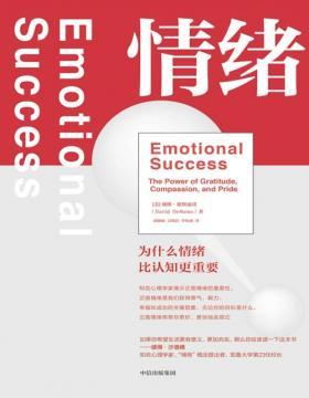 2021-04 情绪:为什么情绪比认知更重要 消除对情绪的错误认知,激发隐藏在身体里的力量 把情绪当做朋友 获得幸福充实的人生