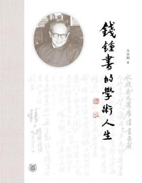 2020-11 钱锺书的学术人生 文津图书奖获奖作品 王水照教授写钱锺书先生,大量一手材料与研究心得首次公开