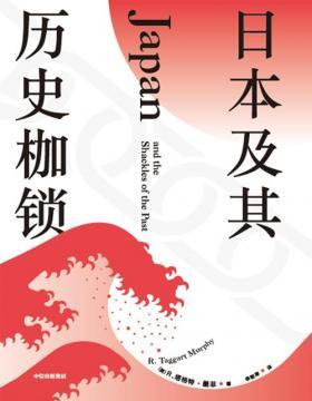 2021-02 日本及其历史枷锁 日本400年来的沉重枷锁如何铸造?分析日本困境的全新力作