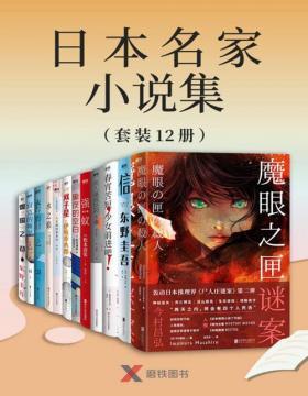 日本名家小说集(套装12册)从松本清张到东野圭吾,让你一次看个够!