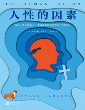 人性的因素 21次诺贝尔文学奖提名的传奇大师!一部被马尔克斯誉为完美的小说 对人性的探讨,写尽了人性的所有可能