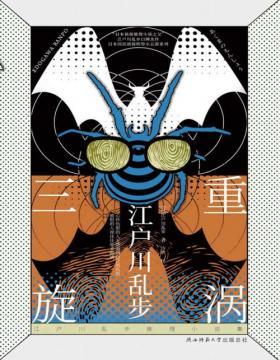 2021-03 三重旋涡 新华先锋『江户川乱步推理小说集』第五卷  江户川乱步叙述性诡计神作