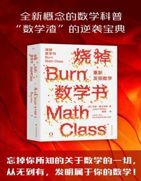 2020-10 烧掉数学书:重新发明数学 只要会加和乘,你就能自己创造微积分以及其他所有你记不住又不得不学的那些恼人的数学
