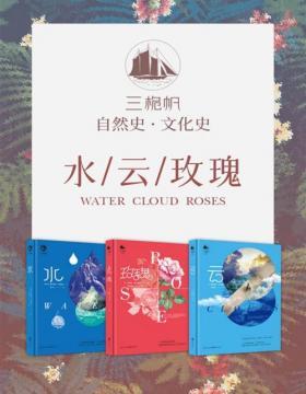三桅帆科普系列丛书(套装共3册)一书讲述了水在人类生活与文化中所具有的重要价值,记录了人类与水相互作用之间的丰富历史