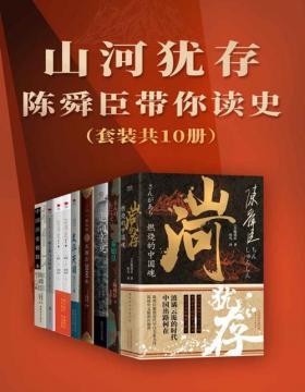 山河犹存:陈舜臣带你读史(套装共10册) 加入推理成分的历史作品,多次掀起阅读中国史的热潮