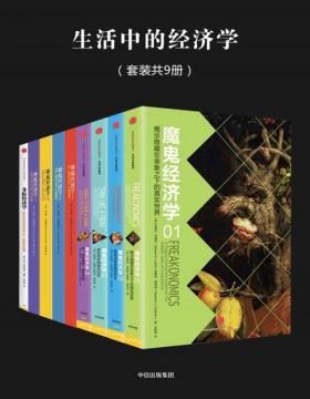 生活中的经济学(套装共9册)关于聪明人怎样看世界的书,畅销数十个国家的大众经济学经典
