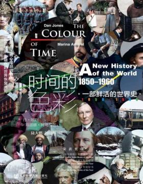 2021-04 时间的色彩:一部鲜活的世界史,1850—1960 运用数字技术给约200幅黑白的历史照片上色,让它们看上去仿佛是昨天才拍摄