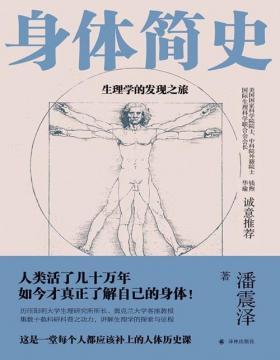 2021-05 身体简史:生理学的发现之旅 一堂每个人都应该补上的人体历史通识课 人类活了几十万年,如今才真正了解自己的身体