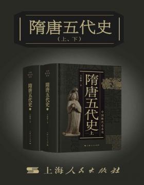 2021-01 隋唐五代史(上、下)已故著名历史学家王仲荦经典力作