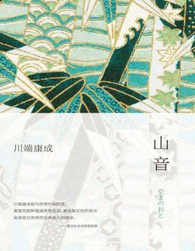 2021-01 山音 诺贝尔文学奖得主川端康成经典名作 影响余华、莫言、贾平凹等几代中国作家