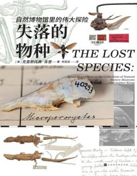 2021-04 失落的物种:自然博物馆里的伟大探险 25件历经百年等待的标本 被发现和描述的神奇之旅