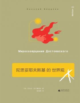 """陀思妥耶夫斯基的世界观 别尔嘉耶夫从人、自由、恶、爱等问题出发,以其独特的哲学视角,系统阐释了陀思妥耶夫斯基的""""世界观"""""""