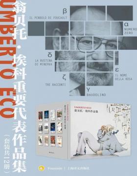 翁贝托·埃科重要代表作品集(套装共12册)收录烧脑推理必读的《玫瑰的名字》《布拉格公墓》等代表小说作品及埃科各类演讲和论文
