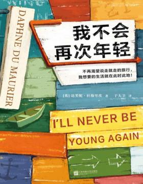 2021-04 我不会再次年轻 蜚声世界近百年的文学巨匠杜穆里埃 写尽一代年轻人挥霍放纵的青春、患得患失的梦想、跌跌撞撞的成长