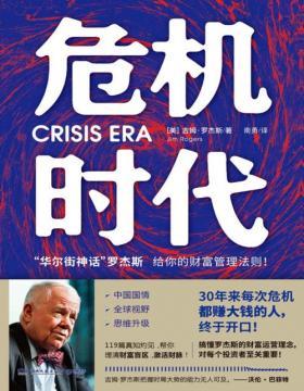 2021-05 危机时代 危机中不亏钱还能赚钱的财富管理法则 30年来,每次危机中都能赚大钱的罗杰斯,终于开口!