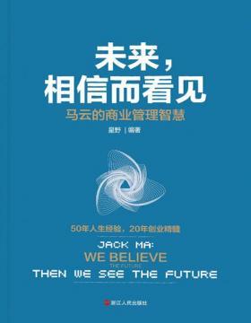 未来,相信而看见:马云的商业管理智慧 50年人生经验,20年创业精髓,结合马云的传奇经历,深刻剖析人生的各个环节,讲述成就事业之道、为人处世之道