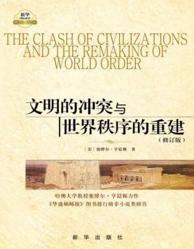 """文明的冲突与世界秩序的重建 冷战后的世界,冲突的基本根源不再是意识形态,而是文化方面的差异,主宰全球的将是""""文明的冲突"""""""