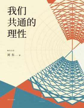 2021-01 我们共通的理性 浙江大学中西书院院长刘东教授新作,重新梳理中西文明关系,破除中西分野的假象,探求横跨欧亚大陆的文化共性