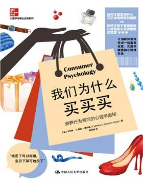 2021-02 我们为什么买买买:消费行为背后的心理学奥秘 如何才能买得开心,又不掉进商家的陷阱 如何才能不留痕迹地让消费者心甘情愿地买买买