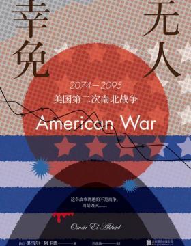 无人幸免 2074-2095美国第二次南北战争 这个故事讲述的不是战争,而是毁灭 美国现象级畅销小说,历史重演,这样的未来还会远吗?