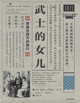 武士的女儿 国内首部以女性和留美学生为主体的明治维新史 生动地展现女性对明治和此后日本社会巨变的作用与影响