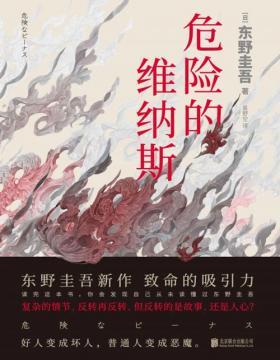 东野圭吾作品:危险的维纳斯 反转再反转,但反转的是故事,还是人心?《恶意》之后,再次揭露人性的弱点