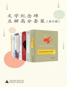 文学纪念碑豆瓣高分套装(套装共十册)