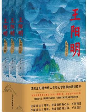 王阳明:全三册 龙场悟道、知行合一、此心光明 讲透王阳明传奇人生和心学智慧的通俗读本