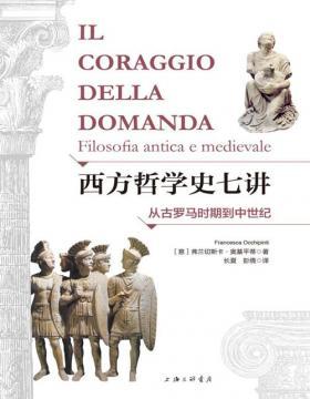 2021-04 西方哲学史七讲:从古罗马时期到中世纪 一本通俗易懂的哲学入门书 梳理从古罗马时期到中世纪的哲学发展脉络