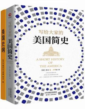 房龙:写给大家的美国简史+美国史纲 伟大的文化普及者房龙代表作 从哥伦布发现新大陆,到自由、独立的美利坚合众国