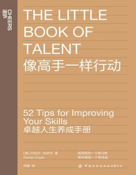 2021-04 像高手一样行动:教你每周铭刻一个微习惯,每年精进一个新技能 教你52个法则让你成为高手