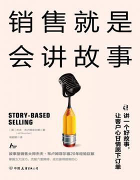 销售就是会讲故事 精英销售的5大销售利器,巧用故事法则提升销售业绩 讲一个好故事,让客户心甘情愿下订单