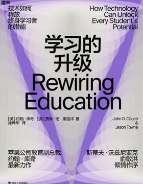学习的升级 技术如何释放终身学习者的潜能 湛庐大师行,苹果公司首任教育掌门人约翰·库奇震撼中国行 技术释放终身学习者的潜能