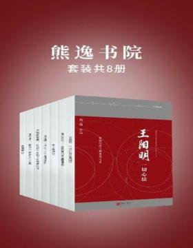 熊逸书院(套装共8册)王阳明、隐公元年、纸上卧游记、逍遥游、思辨的禅趣、道可道、最美唐诗