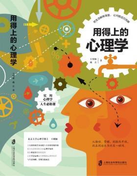用得上的心理学 从触动、警醒,到豁然开朗,就在阅读本书的某一瞬间 把生活解释清楚,让问题迎刃而解