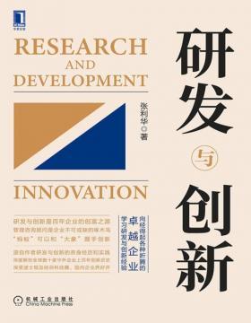 2021-04 研发与创新 向经得起各种折腾的百年卓越企业学习经验,深度解剖创新历程,深受波士顿及硅谷科技圈、国内企业界好评