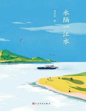 2021-02 永隔一江水 故乡文学的典范 豆瓣/ONE实力作家邓安庆 饱蘸深情写给故乡的一封情书
