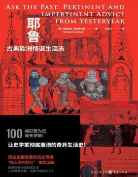 耶鲁古典欧洲怪诞生活志 让史学家彻底崩溃的奇异生活史,耶鲁皮博迪图书馆200种权威文本