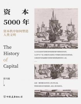 2021-03 资本5000年:资本秩序如何塑造人类文明 一本浓缩五千年的资本秩序形成史 带你纵览资本市场的诞生、成长、毁灭和再生