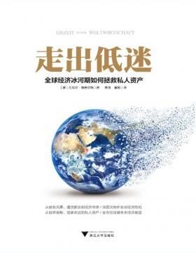 走出低迷:全球经济冰河期如何拯救私人资产 深刻分析2008年全球经济危机的真相 勾勒了在不久的未来最有可能出现的四种景象
