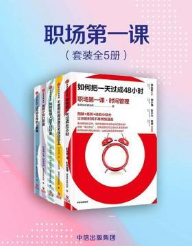 职场第一课(套装共5册)从时间管理、信息管理、印象管理、职场谈判、人际协调五个方面做了系统化的讲解