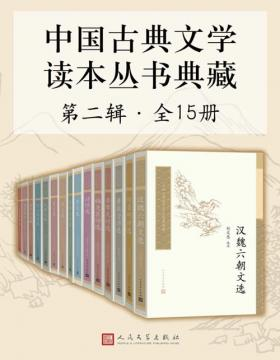 中国古典文学读本丛书典藏·第二辑(套装共15册)撷取古典文学代表性作家的代表性作品 中国古典文学基本书和入门书