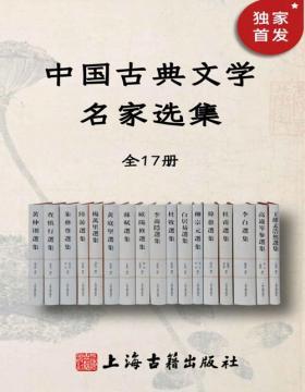中国古典文学名家选集(全17册)你是否希望亲近古典又无太多时间、需要入门阶梯又怕干货不足?选这套兼顾普及与研究的丛书就对了