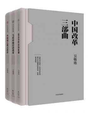 中国改革三部曲 如果说中国有一位经济学家的意见永远值得听取的话,那就是吴敬琏