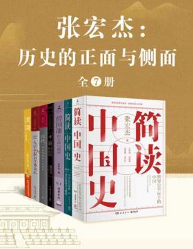 张宏杰:历史的正面与侧面(全7册)知名历史学者张宏杰集结数年思考之精华