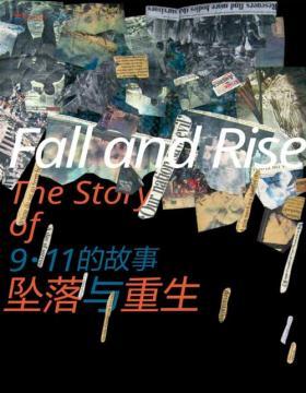 2021-01 坠落与重生:9·11的故事 这是一个关于坠落的故事,却处处闪现着重生的力量 对缺乏9·11记忆的年轻人和未来几代人来说,这是一本必读书