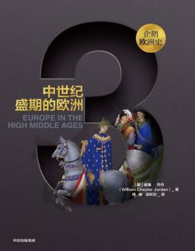 企鹅欧洲史3·中世纪盛期的欧洲 面向普通读者的多卷本欧洲通史