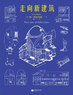 """2021-03 走向新建筑 """"现代建筑的旗手""""柯布西耶代表作 全世界建筑业者入门书,现代主义建筑的宣言"""