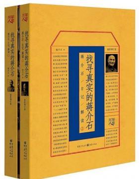 找寻真实的蒋介石:蒋介石日记解读(套装共2册) 杨天石代表作,从日记中挖掘蒋介石隐密的内心世界,探寻那些不为局外人所知的政治内幕