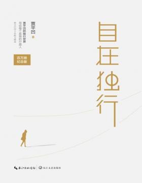 自在独行 贾平凹的独行世界,研磨孤独,收获自在,致每个孤独的行路人 贾平凹四十年散文精选
